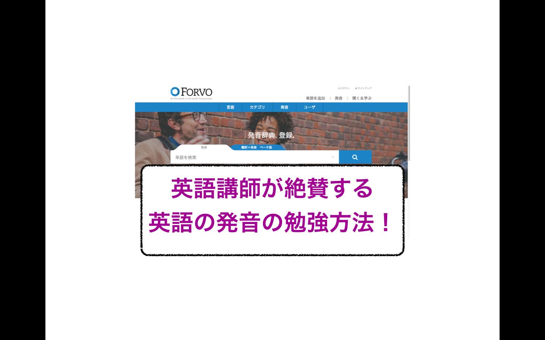 英語の発音の勉強方法!