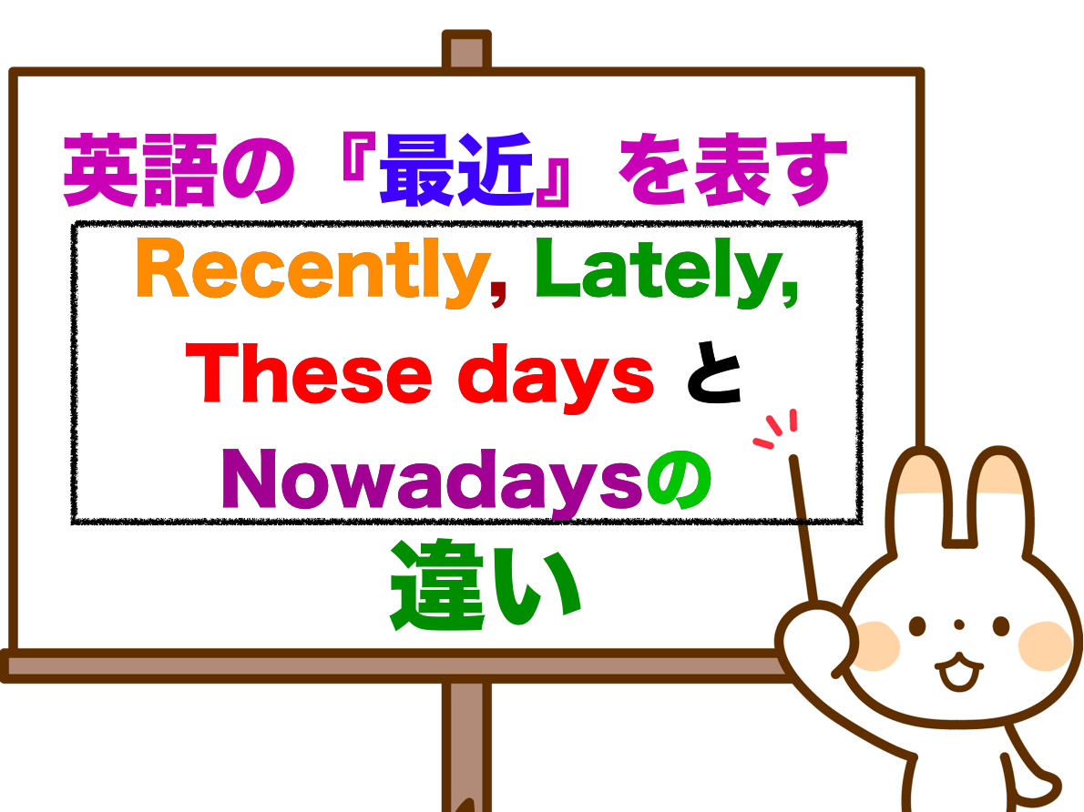 英語で『最近は』Recently, Lately, Nowadays, These daysの違い