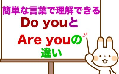 Do youとAre youの違い