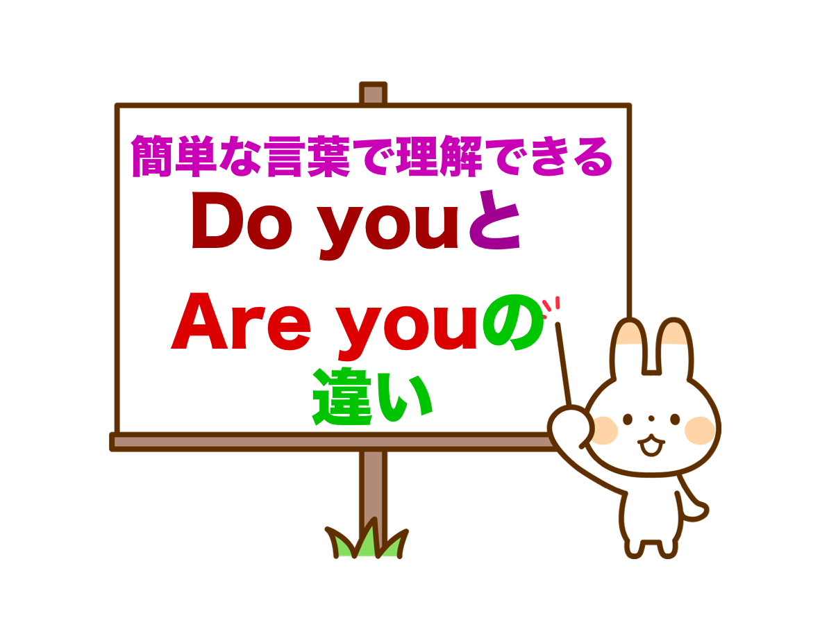 Do you と Are you の違い